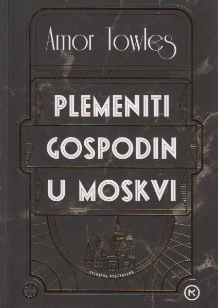 Plemeniti gospodin u Moskvi